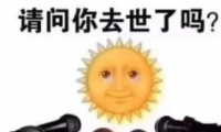 太阳请问你去世了吗表情包头像图片大全