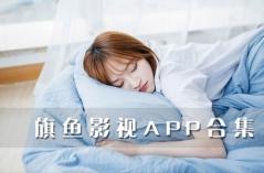 旗鱼影视APP合集