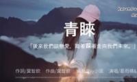 抖音《青睐》在线试听及歌词MV视频