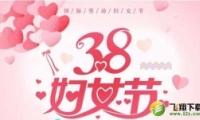 2019三八妇女节创意朋友圈祝福语大全
