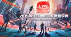 2019lpl春季赛3月8日EDG VS LGD比赛直播视频