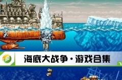 海底大战争·游戏合集