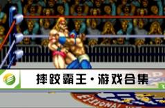 摔跤霸王·游戏合集