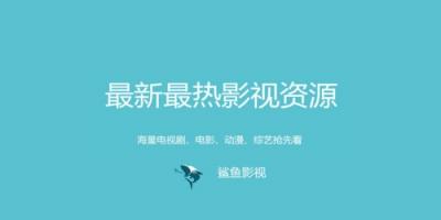 52z飞翔网小编整理带来了【鲨鱼影视APP合集】,提供鲨鱼影视官网、鲨鱼影视在线观看、鲨鱼影视下载最新版本。这是全新在线福利视频软件,帮你快速的去除更多的视频广告,看视频更畅快不用等待!