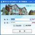 耀管家房屋管理软件