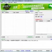 微信猎手(微商猎手) V1.20 正式版