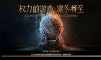 HBO正版手游开测在即, 《权力的游戏 凛冬将至》邀您前来点燃战火