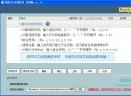 pdf分割器软件V1.11 免费破解版