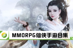 MMORPG仙�b手游合集
