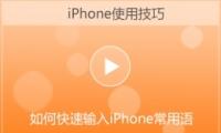 苹果快速输入iPhone常用语技巧教学