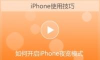 苹果开启iPhone夜览模式方法教程