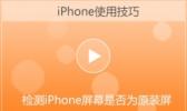 苹果检测iPhone屏幕是否为原装屏10分3D技巧 教学