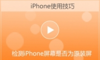 苹果检测iPhone屏幕是否为原装屏技巧教学