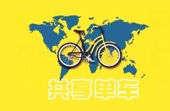 共享单车APP合集