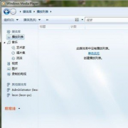 windows media player 解码器 2012 通用版
