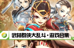 武林群侠大乱斗·游戏合集