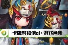 卡牌封神传ol·游戏合集