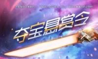 2019cf3月夺宝悬赏令活动网址