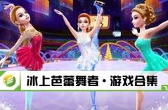 冰上芭蕾舞者·游戏合集