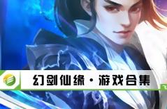 幻剑仙缘·游戏合集