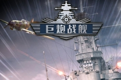 巨炮战舰·游戏合集