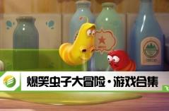 爆笑虫子大冒险・游戏合集