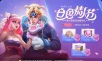 2019王者荣耀白色情人节登录礼包奖励一览