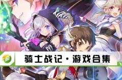 骑士战记·游戏合集