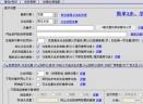搜推宝排名大师V6.1.1 官方版