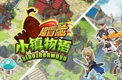 超冒险小镇物语·游戏合集