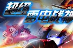 超级雷电战神·游戏合集