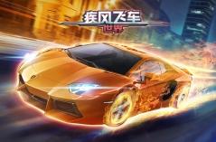 疾风飞车世界·游戏合集