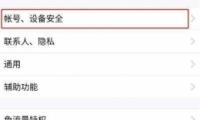 QQ账号注销操作流程攻略