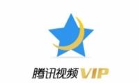 微信充值腾讯视频vip买一送一活动