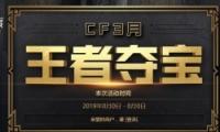 3月王者夺宝活动模拟器地址分享2019