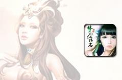梦幻仙侠志·游戏合集