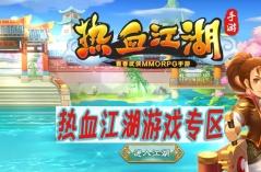 热血江湖游戏专区