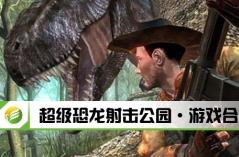 超级恐龙射击公园·游戏合集
