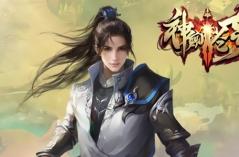 神剑苍穹·游戏合集
