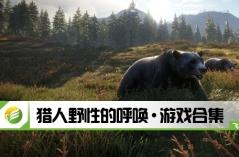 猎人野性的呼唤·游戏合集
