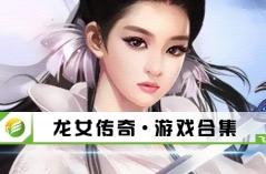 龙女传奇·游戏合集