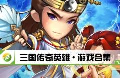 三国传奇英雄·游戏合集