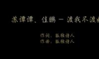 《渡我不渡她》歌曲在线试听及歌词MV视频