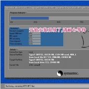 完美一键装机 V2.1.3 官方版