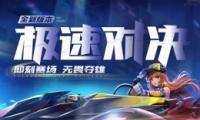 QQ飞车秘龙宝库活动地址