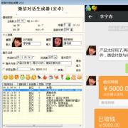 微信对话生成器 V3.3 绿色版