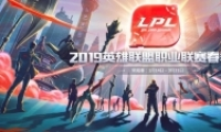 2019lpl春季赛3月24日FPX VS BLG比赛直播视频
