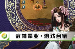 武林霸业・游戏合集