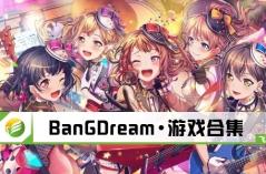 BanGDream・游�蚝霞�