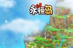 永恒岛·游戏合集